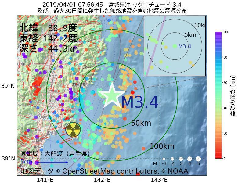 地震震源マップ:2019年04月01日 07時56分 宮城県沖でM3.4の地震