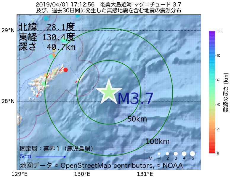 地震震源マップ:2019年04月01日 17時12分 奄美大島近海でM3.7の地震