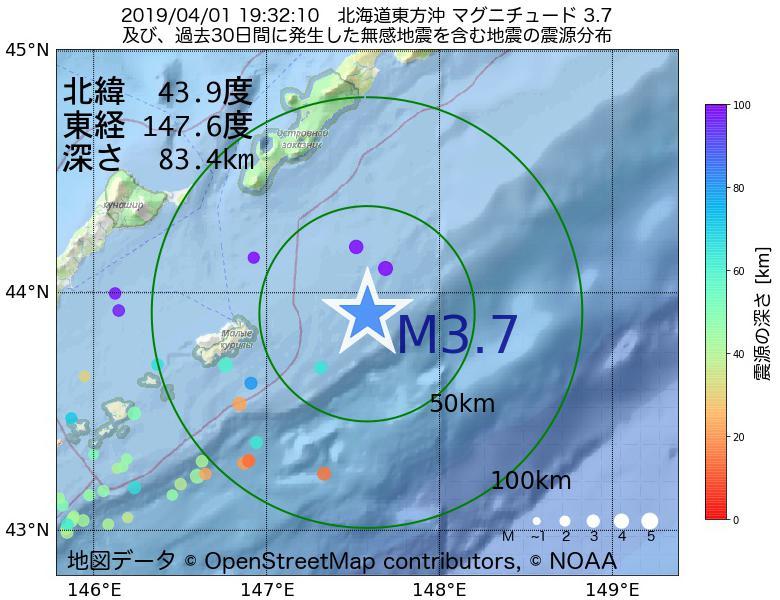 地震震源マップ:2019年04月01日 19時32分 北海道東方沖でM3.7の地震