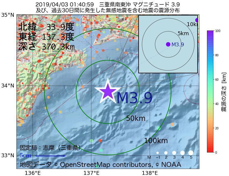 地震震源マップ:2019年04月03日 01時40分 三重県南東沖でM3.9の地震