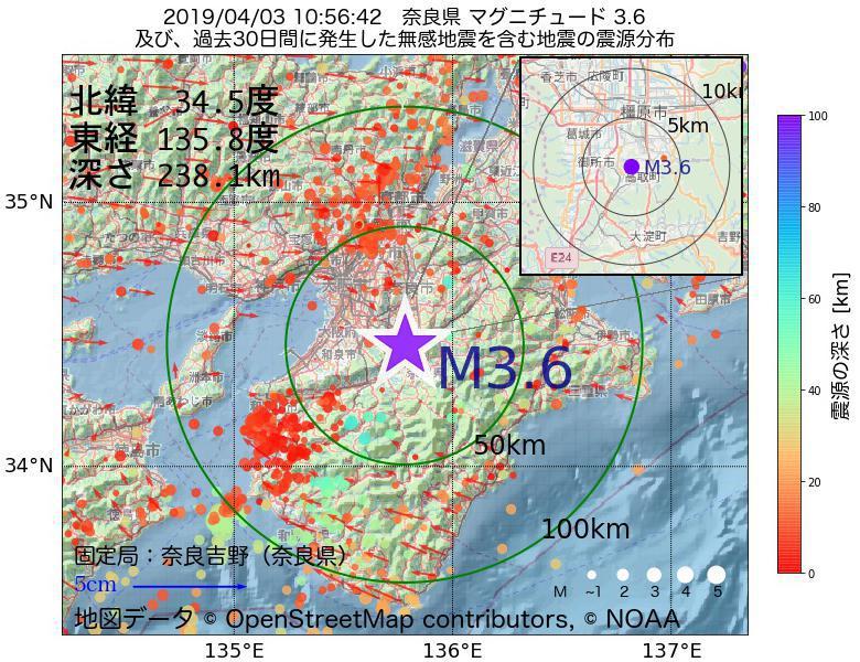 地震震源マップ:2019年04月03日 10時56分 奈良県でM3.6の地震