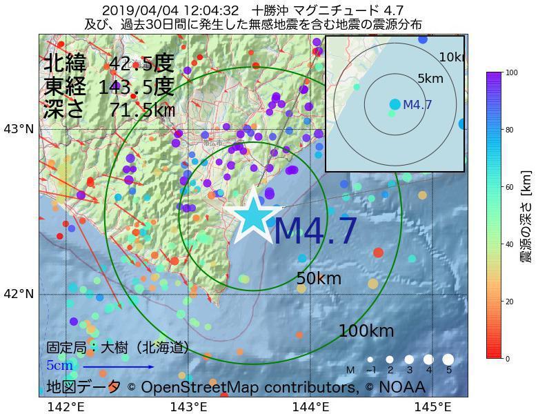 地震震源マップ:2019年04月04日 12時04分 十勝沖でM4.7の地震