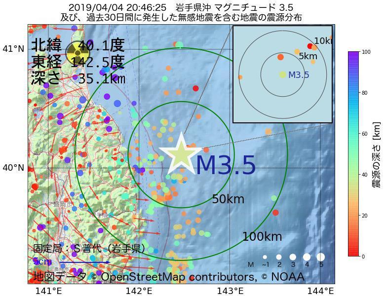 地震震源マップ:2019年04月04日 20時46分 岩手県沖でM3.5の地震