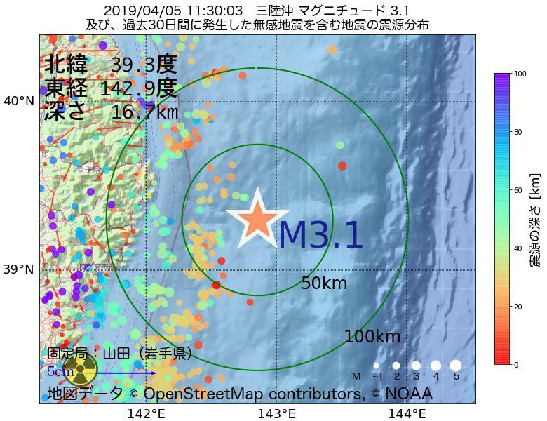 地震震源マップ:2019年04月05日 11時30分 三陸沖でM3.1の地震