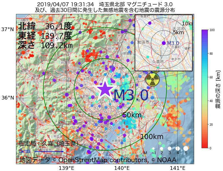地震震源マップ:2019年04月07日 19時31分 埼玉県北部でM3.0の地震