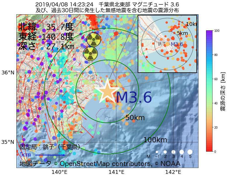 地震震源マップ:2019年04月08日 14時23分 千葉県北東部でM3.6の地震