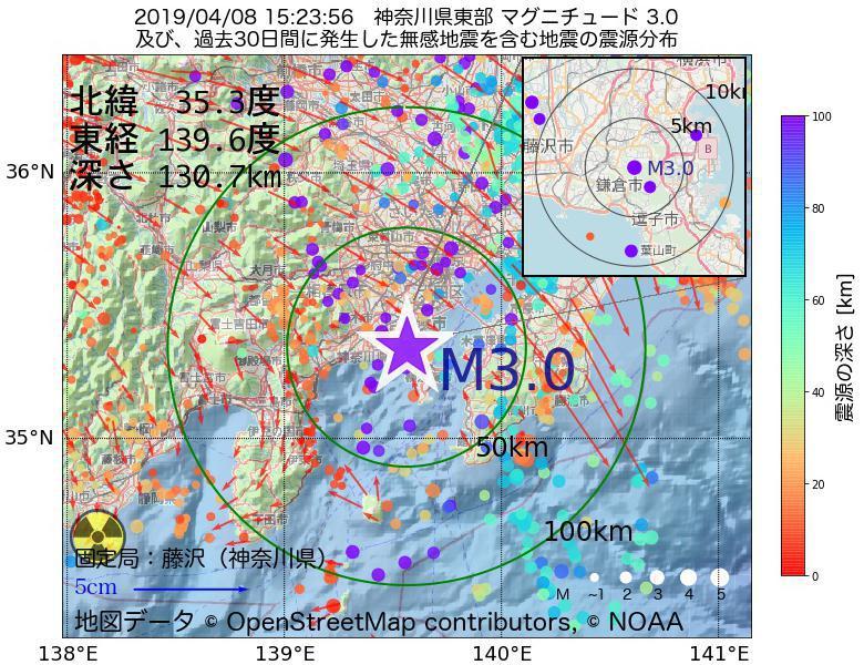 地震震源マップ:2019年04月08日 15時23分 神奈川県東部でM3.0の地震