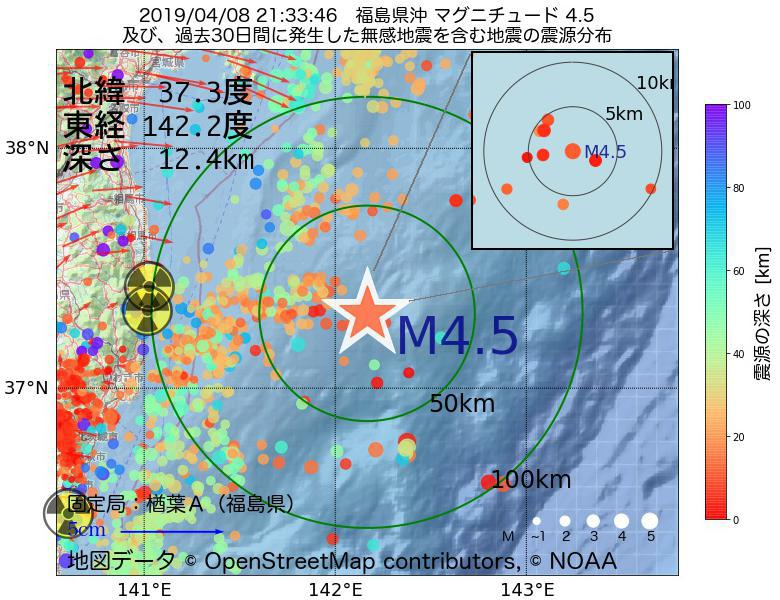 地震震源マップ:2019年04月08日 21時33分 福島県沖でM4.5の地震