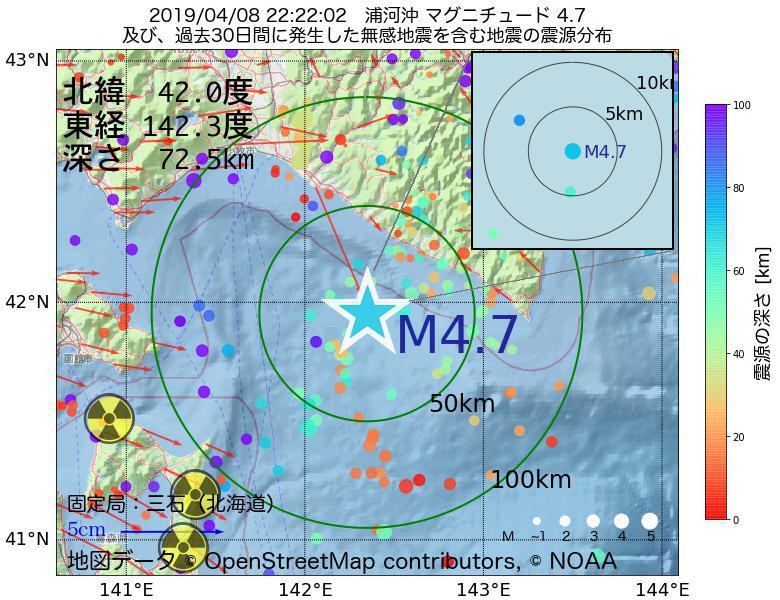 地震震源マップ:2019年04月08日 22時22分 浦河沖でM4.7の地震