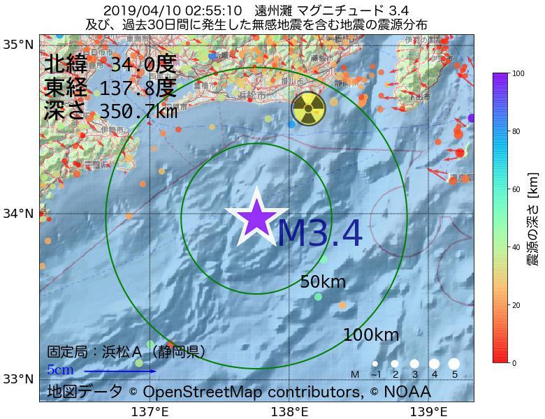 地震震源マップ:2019年04月10日 02時55分 遠州灘でM3.4の地震