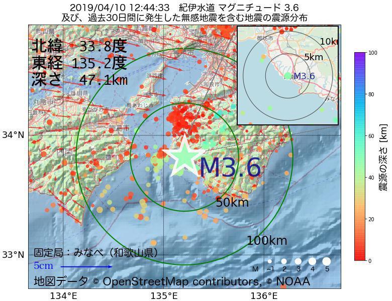 地震震源マップ:2019年04月10日 12時44分 紀伊水道でM3.6の地震