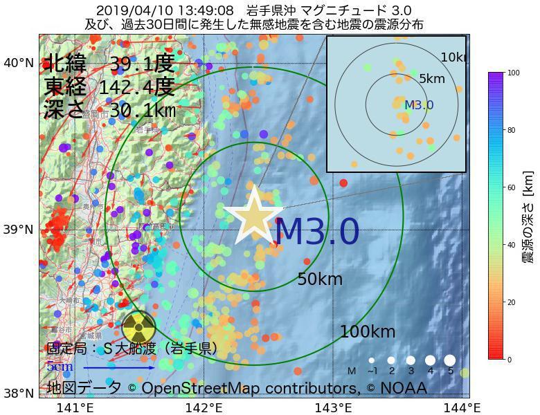 地震震源マップ:2019年04月10日 13時49分 岩手県沖でM3.0の地震