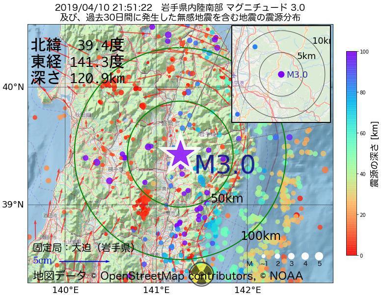 地震震源マップ:2019年04月10日 21時51分 岩手県内陸南部でM3.0の地震