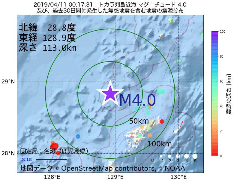 地震震源マップ:2019年04月11日 00時17分 トカラ列島近海でM4.0の地震