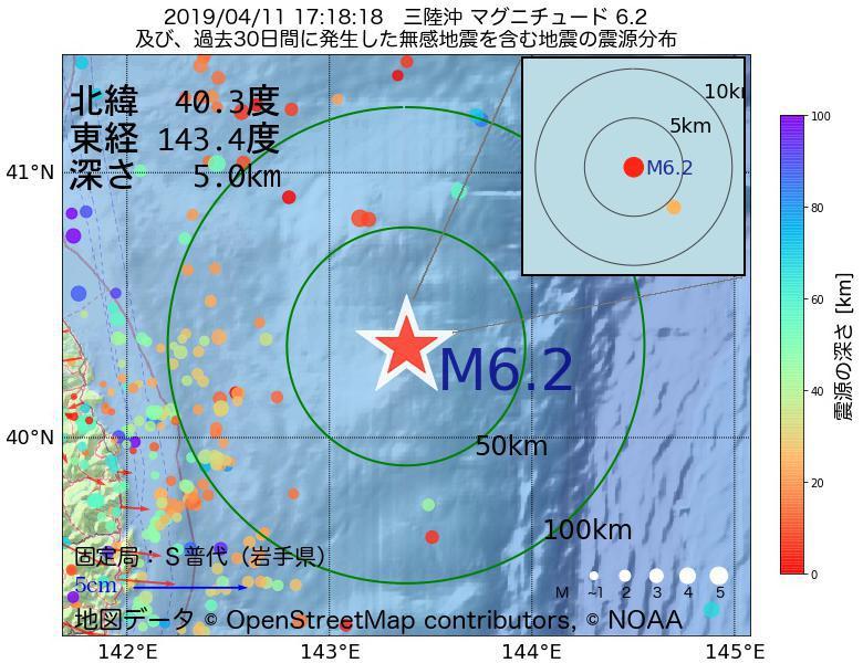 地震震源マップ:2019年04月11日 17時18分 三陸沖でM6.2の地震