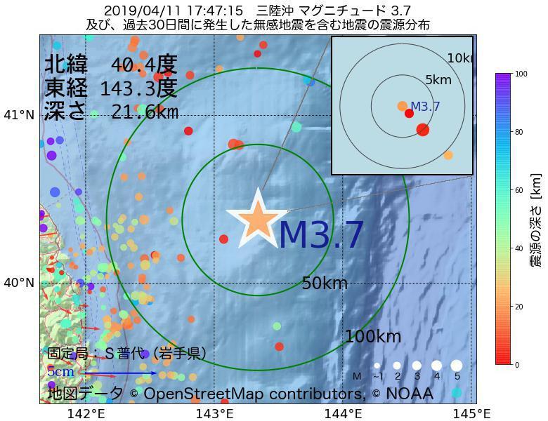 地震震源マップ:2019年04月11日 17時47分 三陸沖でM3.7の地震
