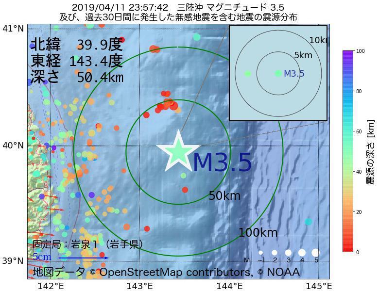 地震震源マップ:2019年04月11日 23時57分 三陸沖でM3.5の地震
