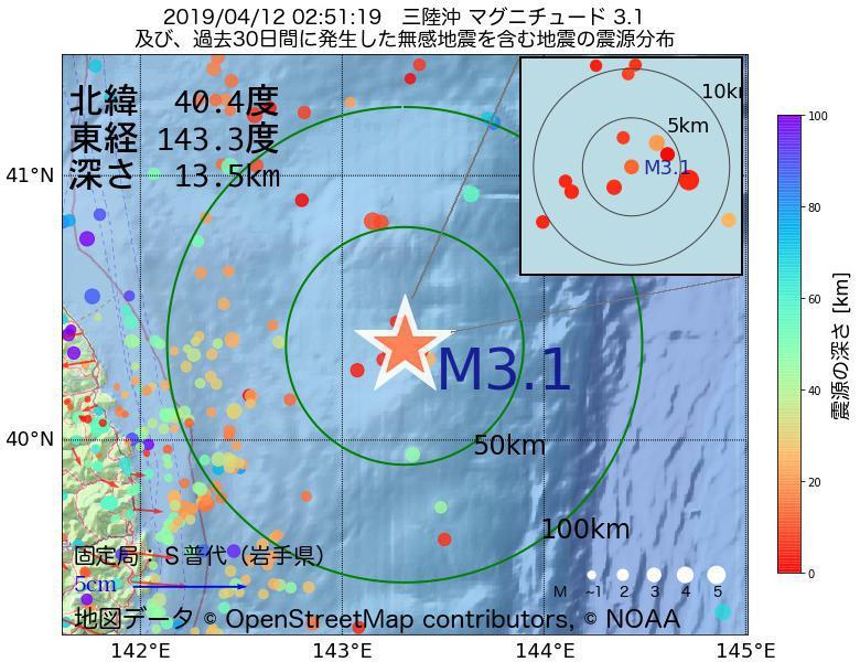 地震震源マップ:2019年04月12日 02時51分 三陸沖でM3.1の地震