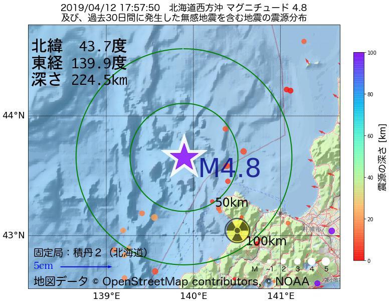 地震震源マップ:2019年04月12日 17時57分 北海道西方沖でM4.8の地震