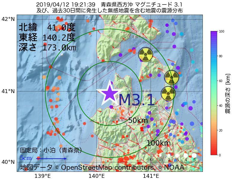 地震震源マップ:2019年04月12日 19時21分 青森県西方沖でM3.1の地震
