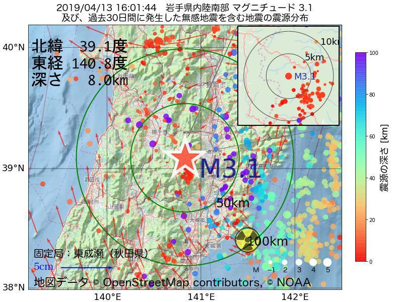 地震震源マップ:2019年04月13日 16時01分 岩手県内陸南部でM3.1の地震
