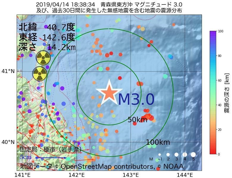 地震震源マップ:2019年04月14日 18時38分 青森県東方沖でM3.0の地震