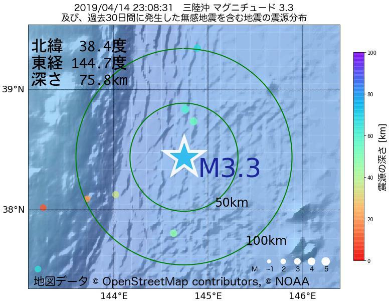 地震震源マップ:2019年04月14日 23時08分 三陸沖でM3.3の地震