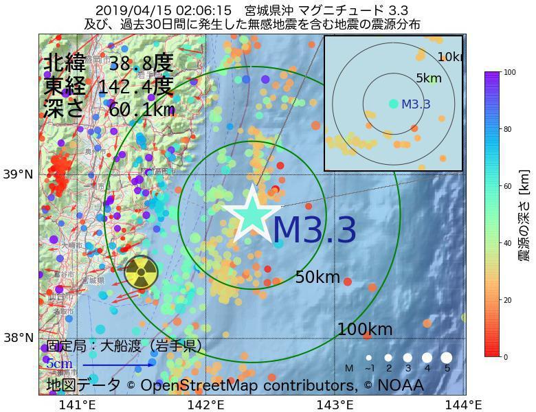 地震震源マップ:2019年04月15日 02時06分 宮城県沖でM3.3の地震