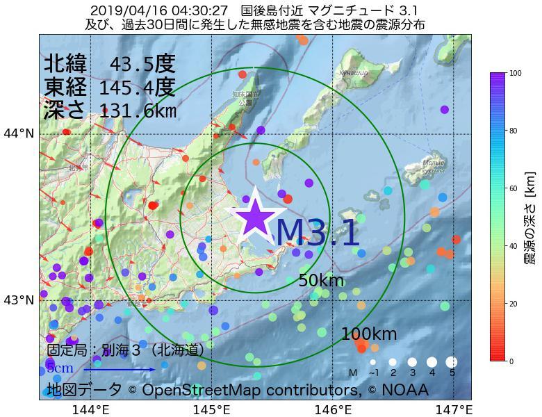 地震震源マップ:2019年04月16日 04時30分 国後島付近でM3.1の地震