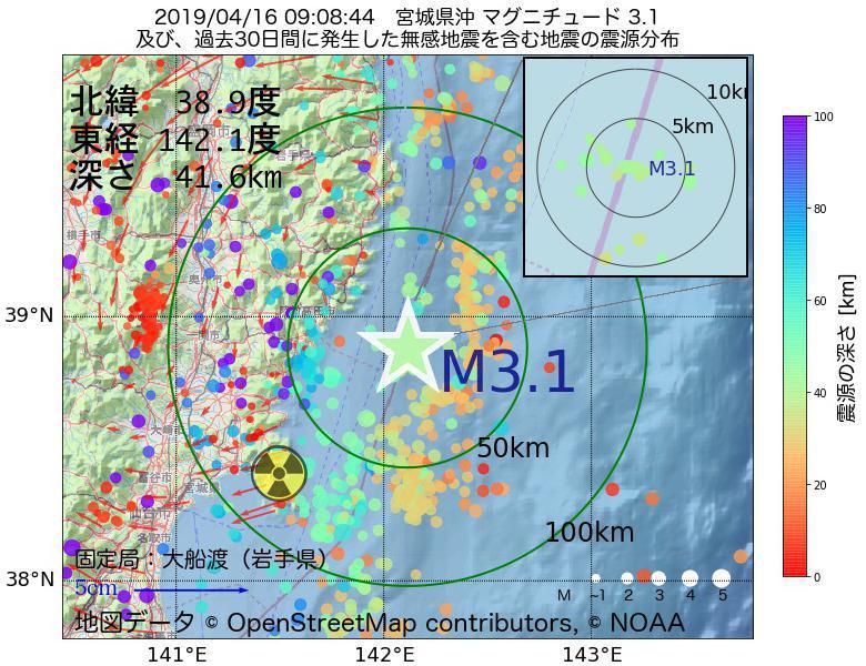 地震震源マップ:2019年04月16日 09時08分 宮城県沖でM3.1の地震