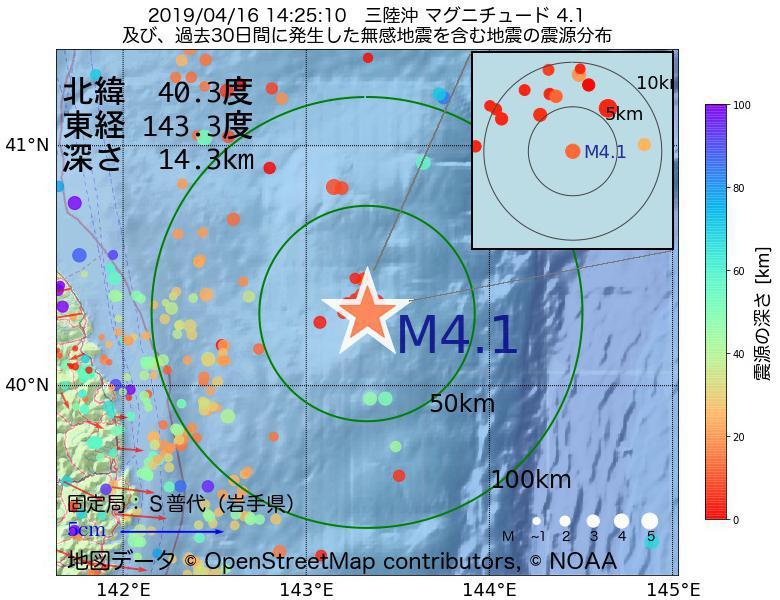 地震震源マップ:2019年04月16日 14時25分 三陸沖でM4.1の地震