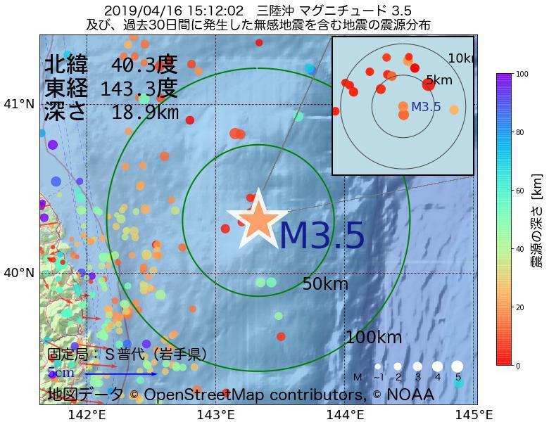 地震震源マップ:2019年04月16日 15時12分 三陸沖でM3.5の地震