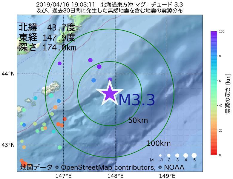 地震震源マップ:2019年04月16日 19時03分 北海道東方沖でM3.3の地震
