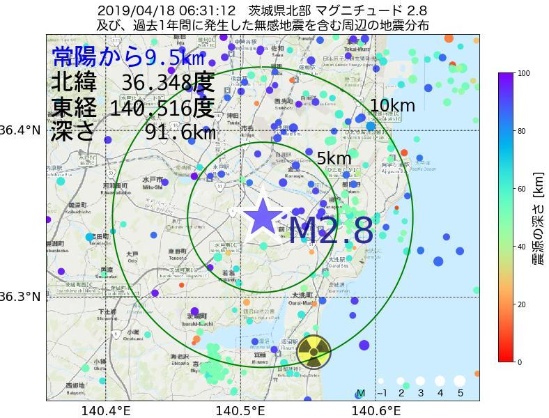 地震震源マップ:常陽から9.5km地点でM2.8の地震が発生しました