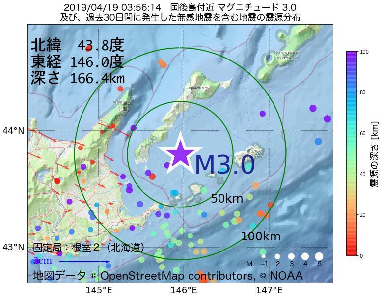 地震震源マップ:2019年04月19日 03時56分 国後島付近でM3.0の地震