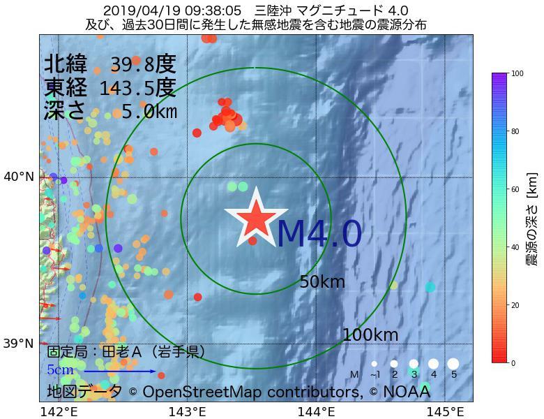 地震震源マップ:2019年04月19日 09時38分 三陸沖でM4.0の地震