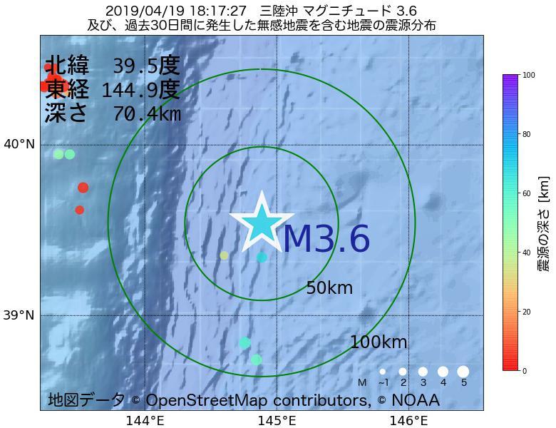 地震震源マップ:2019年04月19日 18時17分 三陸沖でM3.6の地震
