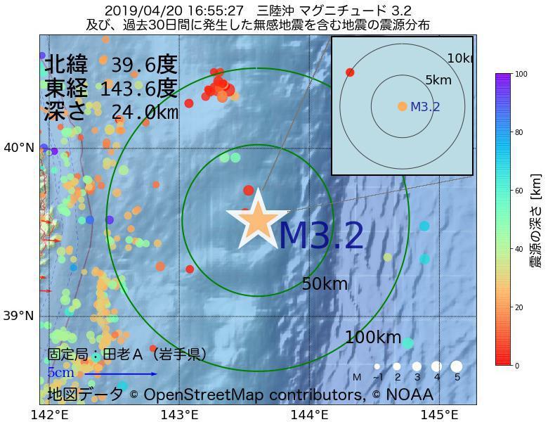 地震震源マップ:2019年04月20日 16時55分 三陸沖でM3.2の地震