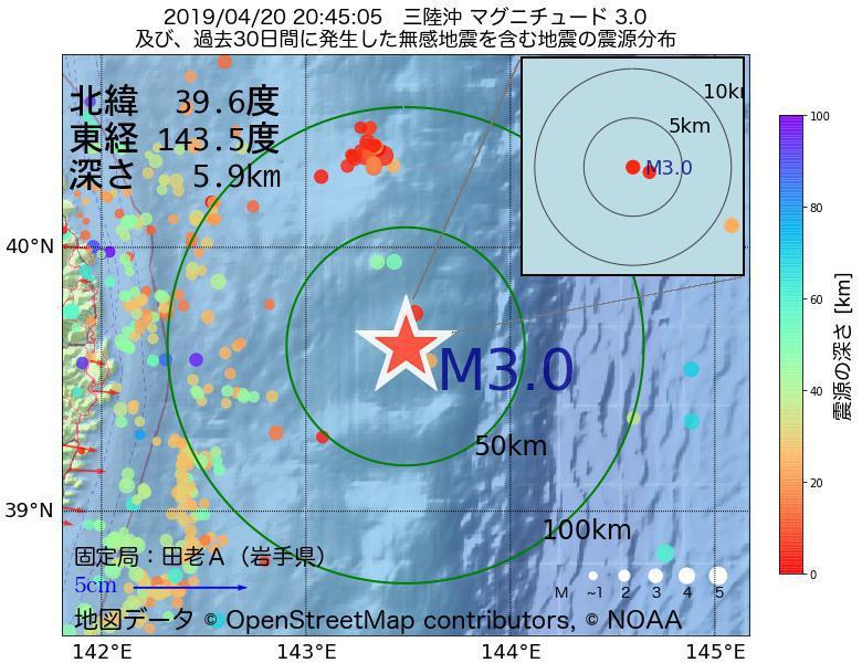 地震震源マップ:2019年04月20日 20時45分 三陸沖でM3.0の地震