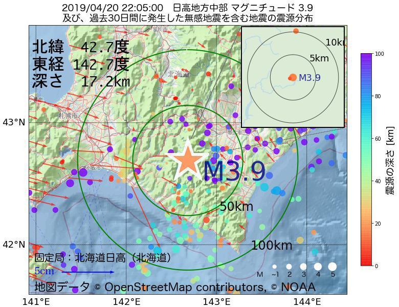地震震源マップ:2019年04月20日 22時05分 日高地方中部でM3.9の地震