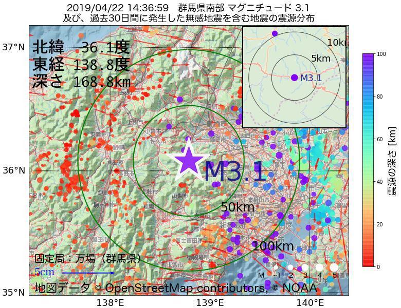 地震震源マップ:2019年04月22日 14時36分 群馬県南部でM3.1の地震