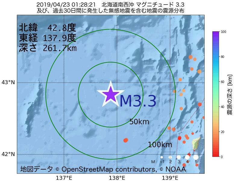 地震震源マップ:2019年04月23日 01時28分 北海道南西沖でM3.3の地震