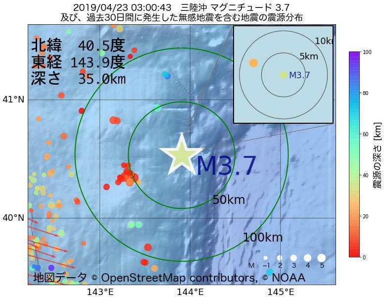 地震震源マップ:2019年04月23日 03時00分 三陸沖でM3.7の地震