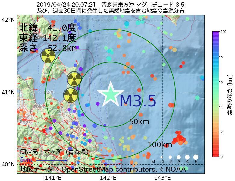 地震震源マップ:2019年04月24日 20時07分 青森県東方沖でM3.5の地震