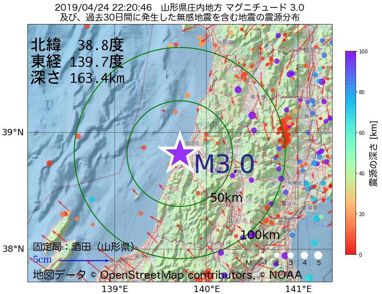 地震震源マップ:2019年04月24日 22時20分 山形県庄内地方でM3.0の地震