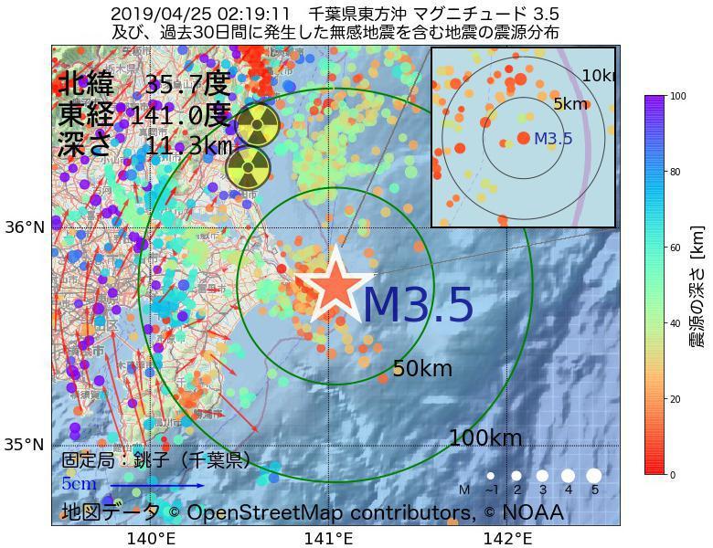 地震震源マップ:2019年04月25日 02時19分 千葉県東方沖でM3.5の地震