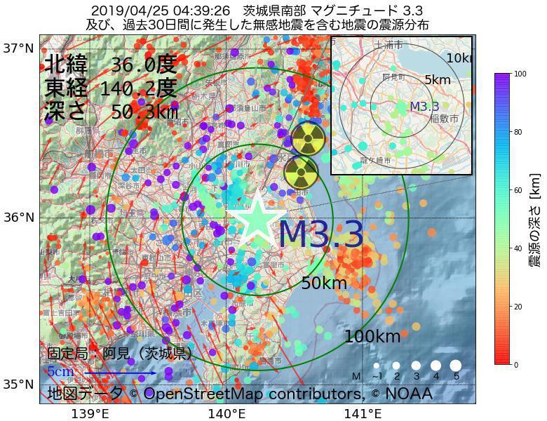 地震震源マップ:2019年04月25日 04時39分 茨城県南部でM3.3の地震