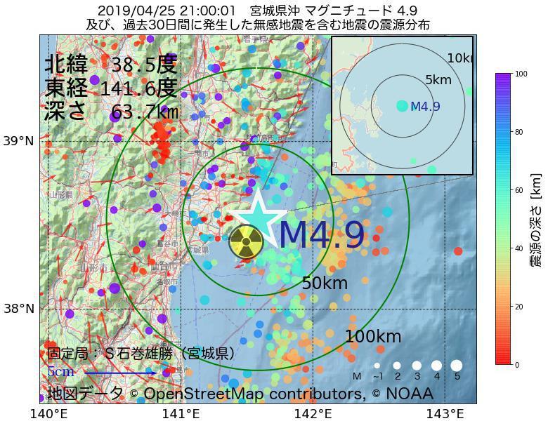 地震震源マップ:2019年04月25日 21時00分 宮城県沖でM4.9の地震