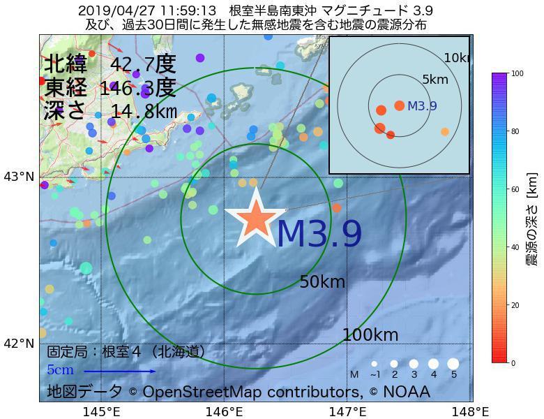 地震震源マップ:2019年04月27日 11時59分 根室半島南東沖でM3.9の地震