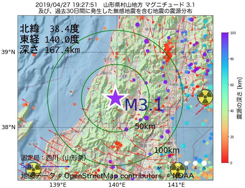 地震震源マップ:2019年04月27日 19時27分 山形県村山地方でM3.1の地震